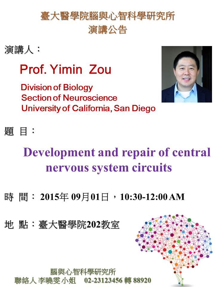 Yimin  Zou教授演講海報