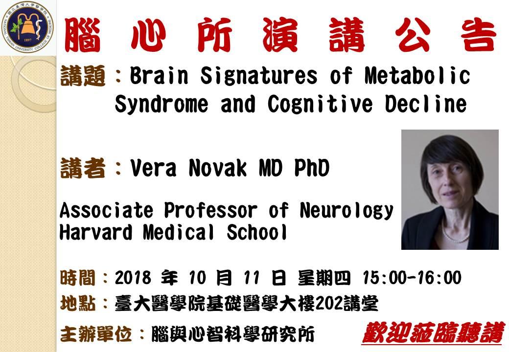 Dr. Vera Novak演講海報_20181004_final