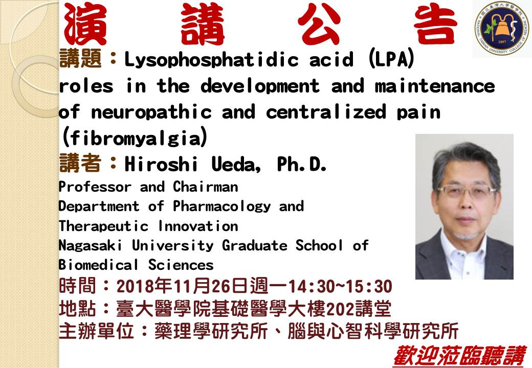 181126_Prof. Hiroshi Ueda演講海報