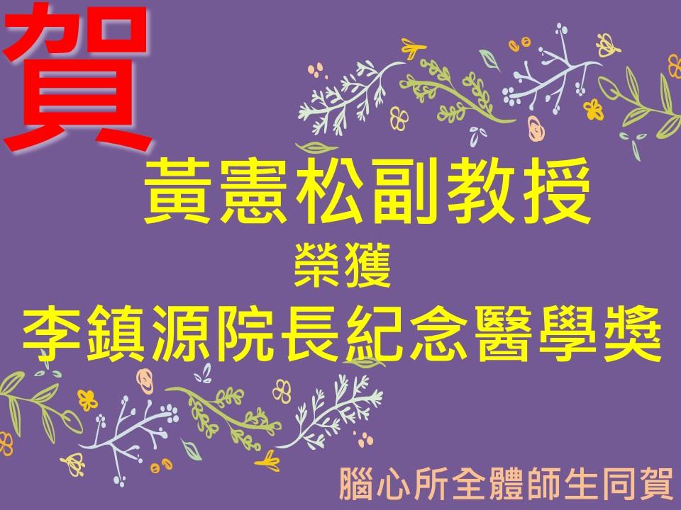黃憲松副教授榮獲李鎮源院長紀念醫學獎