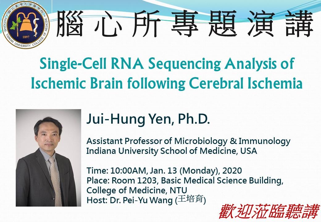 200113_Dr. Jui-Hung Yen演講海報