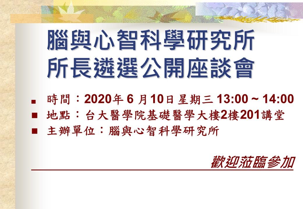 200610_腦心所所長遴選公開座談會