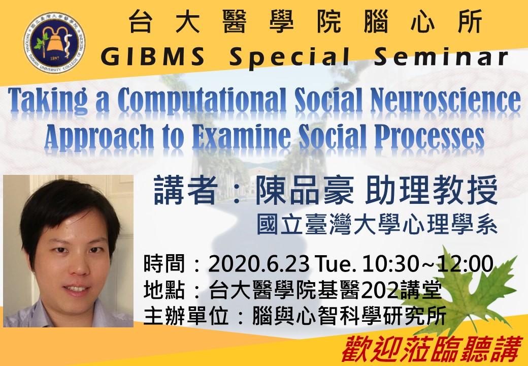 200623_陳品豪老師演講海報_20200610