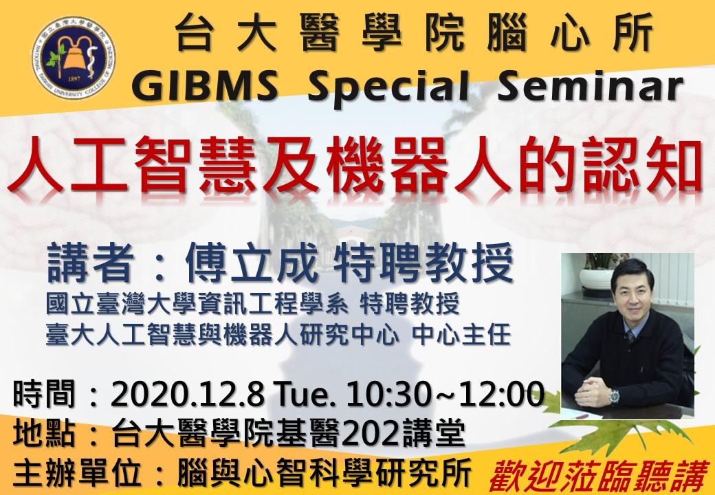 201208_傅立成教授演講海報_20201204